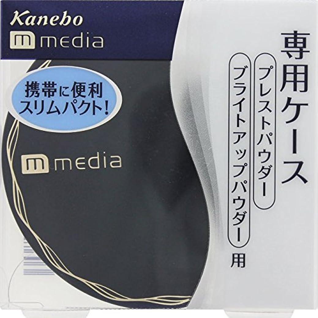 関税相互接続黒くするカネボウ(Kanebo) メディア プレストパウダー用ケース