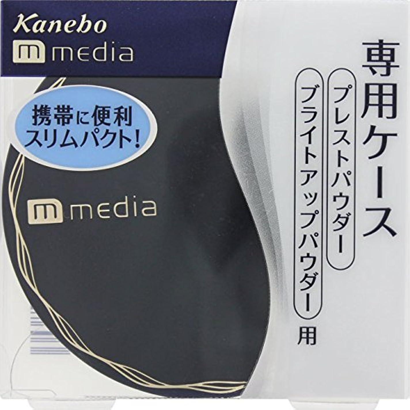 無駄だ偶然甘くするカネボウ(Kanebo) メディア プレストパウダー用ケース