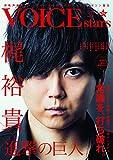 TVガイドVOICE STARS vol.1 (東京ニュースMOOK)
