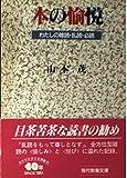 本の愉悦―わたしの雑読・乱読・必読 (現代教養文庫)