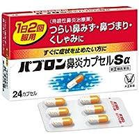 【指定第2類医薬品】パブロン鼻炎カプセルSα 24カプセル