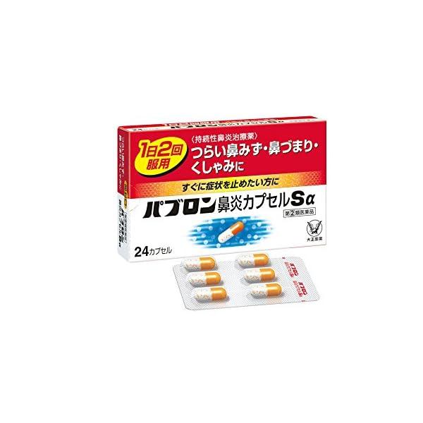 【指定第2類医薬品】パブロン鼻炎カプセルSα 2...の商品画像