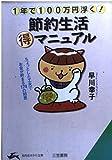節約生活マル得マニュアル―1年で100万円浮く! (知的生きかた文庫)