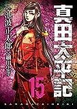 真田太平記 コミック 1-15巻セット