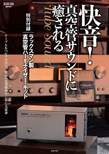 快音! 真空管サウンドに癒される 特別付録:ラックスマン製真空管ハーモナイザー・キット (ONTOMO MOOK) 発売日