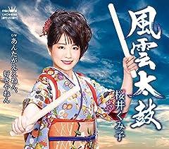 桜井くみ子「風雲太鼓」のジャケット画像
