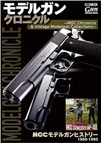 モデルガンクロニクル ~MGC Chronicle & Vintage Modelgun Collections~ (ホビージャパンMOOK 842)