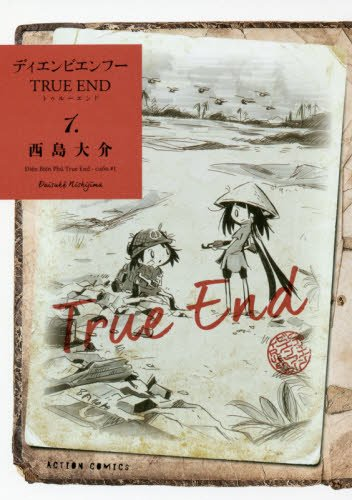 ディエンビエンフー TRUE END(1) (アクションコミックス(月刊アクション))