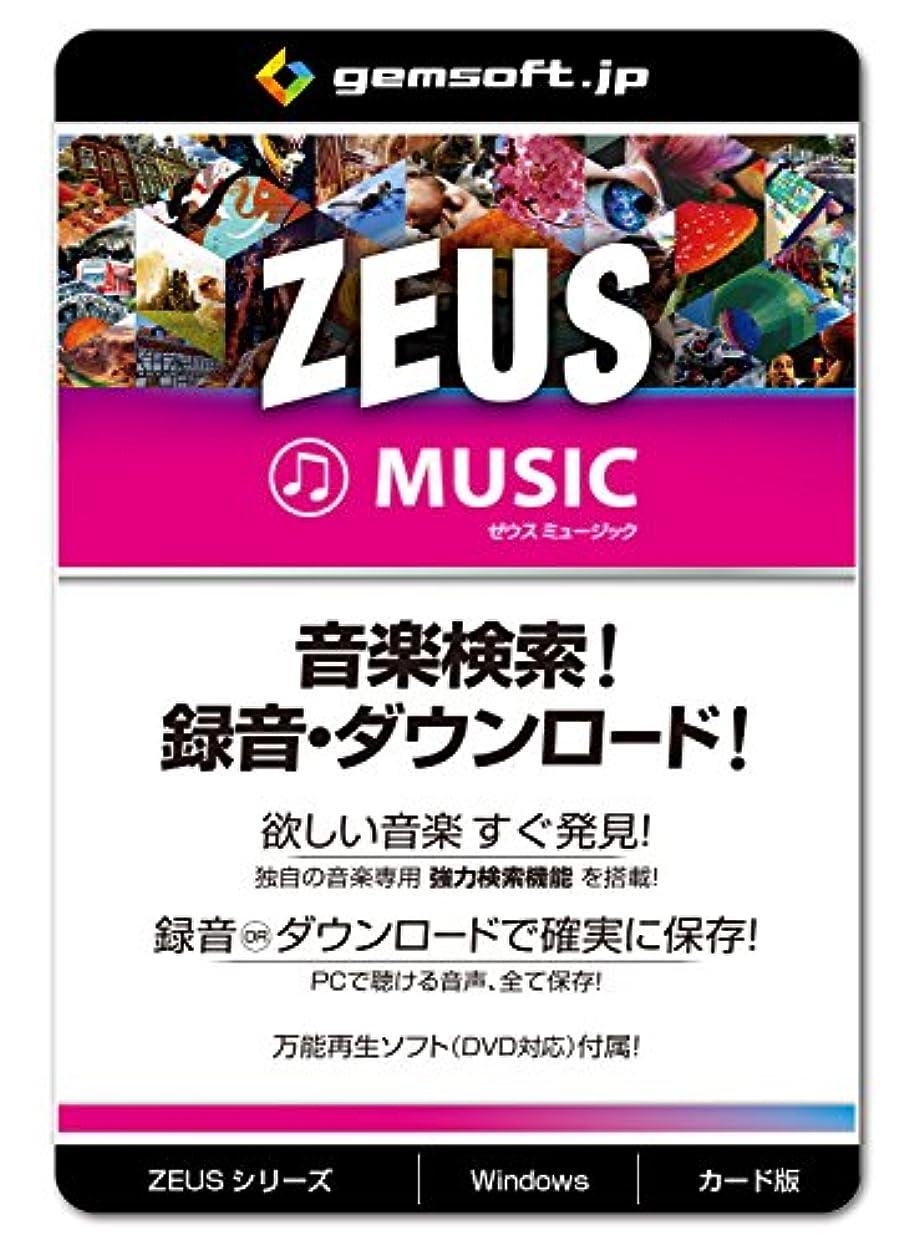 医療過誤失見ましたZEUS MUSIC ~音楽万能! 音楽検索?ダウンロード?録音 | カード版 | Win対応