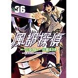風都探偵(6) (ビッグコミックス)