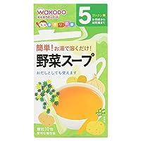 和光堂 手作り応援 野菜スープ