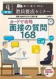 教員養成セミナー 2019年4月号別冊 【カードで攻略 面接の質問168】