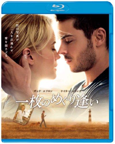 【初回限定生産】一枚のめぐり逢い ブルーレイ&DVDセット (2枚組) [Blu-ray]の詳細を見る