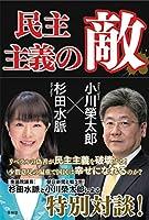小川榮太郎 (著), 杉田水脈 (著)新品: ¥ 1,512ポイント:45pt (3%)