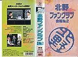 北野ファンクラブ「会報No.2」 [VHS]
