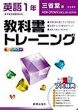 教科書トレーニング 英語 三省堂版 ニュークラウンE.シリーズ 1年