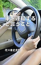 車を運転すると言うこと