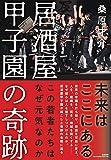 「居酒屋甲子園の奇跡 (単行本)」販売ページヘ