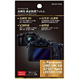 ハクバ 液晶保護フィルム 高硬度タイプ(パナソニック LUMIX DMC-G8/G7/GX7 Mark II/LX9/FZH1/FZ300専用) BKEXGF-PAG8【ビックカメラグループオリジナル】
