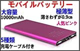 Best iphone 4sのバッテリー充電器 - heartcameo 10000 極薄軽量大容量10000mAh モバイルバッテリー充電器NEW カラ:ピンクpink★2ポート USB 急速充電 iPhone Android Review