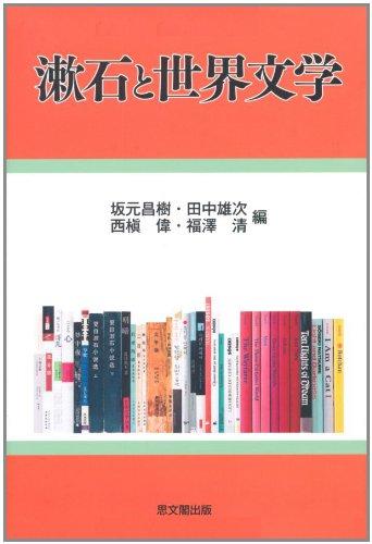 漱石と世界文学