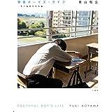 青春ボーイズ・ライフ -男子高校生写真集-