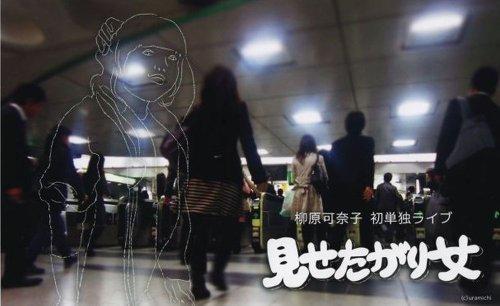 柳原可奈子 初単独ライブ「見せたがり女」 [DVD]