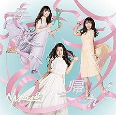 NMB48「母校へ帰れ!」の歌詞を収録したCDジャケット画像