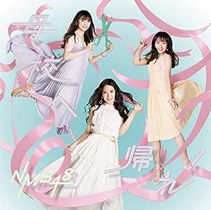 【Amazon.co.jp限定】母校へ帰れ! (通常盤Type-A)(CD+DVD)(デカジャケット付)