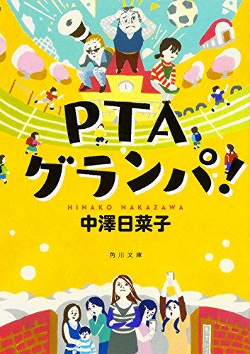 PTAグランパ! (角川文庫)の詳細を見る
