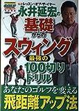 永井延宏の基礎からのスウィング―最強の100切りドリル (にちぶんMOOK)