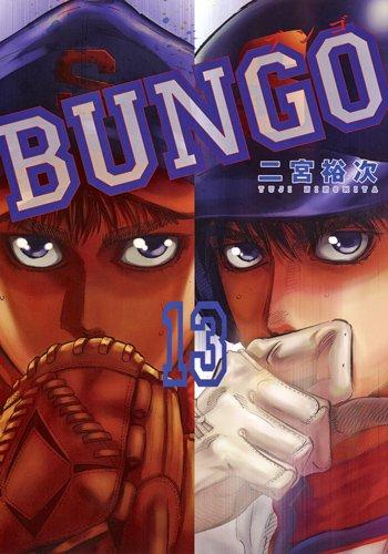 BUNGO─ブンゴ─ 13