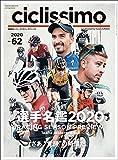 ciclissimo(チクリッシモ) No.62 2020年4月号 [雑誌]