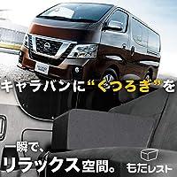 『01m-a005-ca』キャラバン NV350系 人気の内装カスタム!センターコンソールとしても使える高級アームレスト「もたレスト」日本製【Lot No.09】