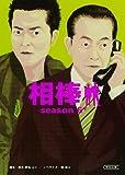 相棒 season6下 (朝日文庫)