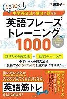 1日10分!中学英文法で瞬時に話せる 英語フレーズトレーニング1000