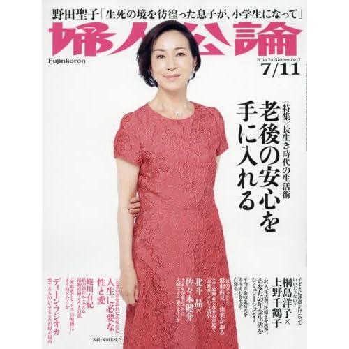 婦人公論 2017年 7/11 号 [雑誌]