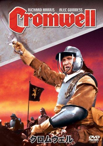クロムウェル [DVD]の詳細を見る