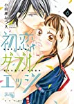 初恋ダブルエッジ(6) (ジュールコミックス)
