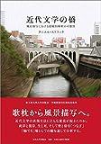 近代文学の橋   —風景描写における隠喩的解釈の可能性—