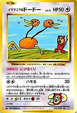 ポケモンカードゲーム イマクニ?のドードー(U)/ポケットモンスターカードゲーム 拡張パック 20th Anniversary(PMCP6)/シングルカード PMCP6-102