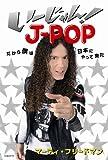い~じゃん! J-POP だから僕は日本にやって来た 画像