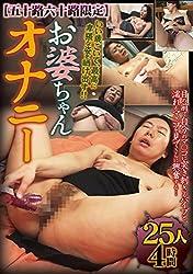 【五十路六十路限定】お婆ちゃんオナニー PileDriverZ [DVD]