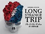 グレイトフル・デッドの長く奇妙な旅 シーズン1 (字幕版)