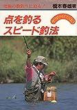 ヤマベ(ハエ)点を釣るスピード釣法 (フィッシングガイド)