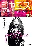 ジャニス:リトル・ガール・ブルー[DVD]