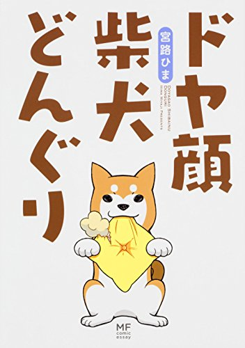ドヤ顔柴犬どんぐり (メディアファクトリーのコミックエッセイ)