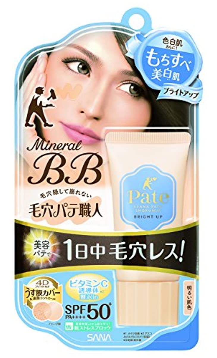 うなずく証明書砂利毛穴パテ職人 ミネラルBBクリーム ブライトアップ 明るい肌色 30g