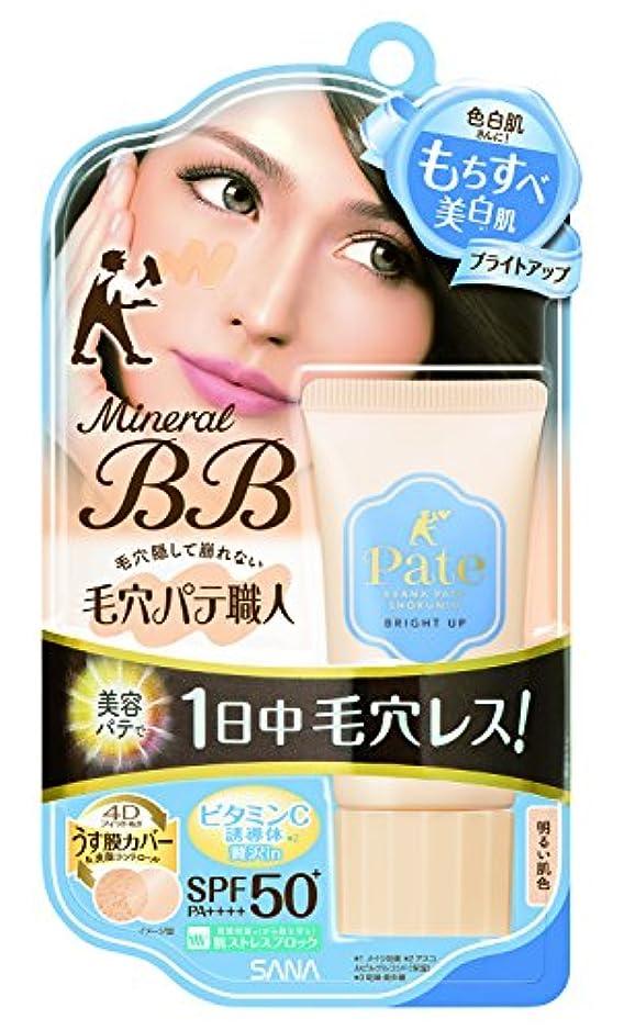 拡声器程度望ましい毛穴パテ職人 ミネラルBBクリーム ブライトアップ 明るい肌色 30g