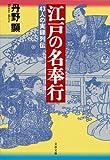 江戸の名奉行―43人の実録列伝 (文春文庫)